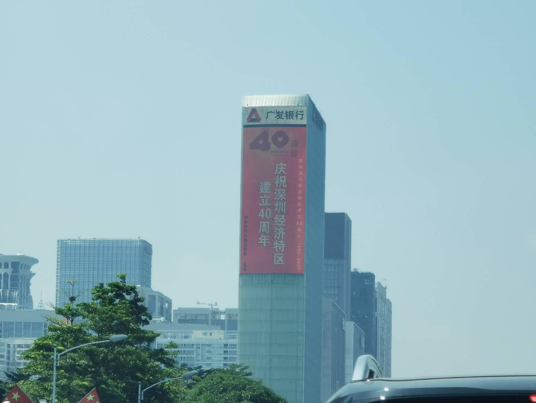 深圳城中心道路邊建築外牆屏幕慶賀特區40年。(記者 胡永愛 攝)