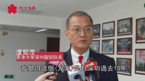 盧寵茂:利用好深港合作 冀深圳很快享受港醫療服務