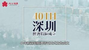 深圳服務港人政策一覽
