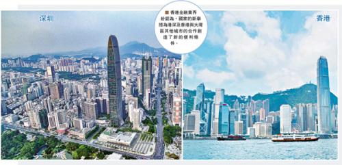 金融界籲把握灣區新機遇