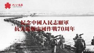 抗美援朝出國作戰70周年 回望史鏡見證「立國之戰」