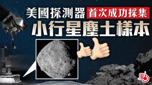 美國探測器首次成功採集小行星塵土樣本