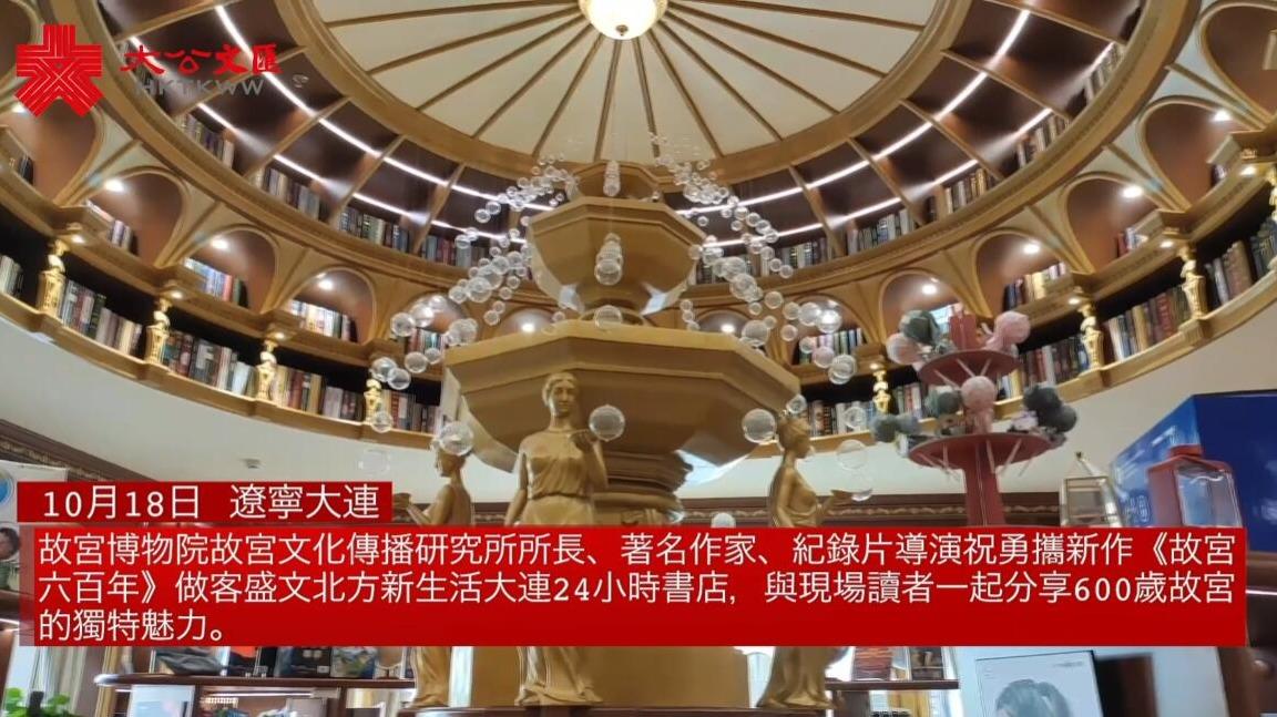 故宮建成600周年 紫禁城裏的中華上下五千年
