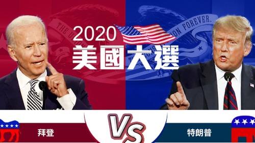 特朗普奔走競選集會 拜登備戰電視辯論