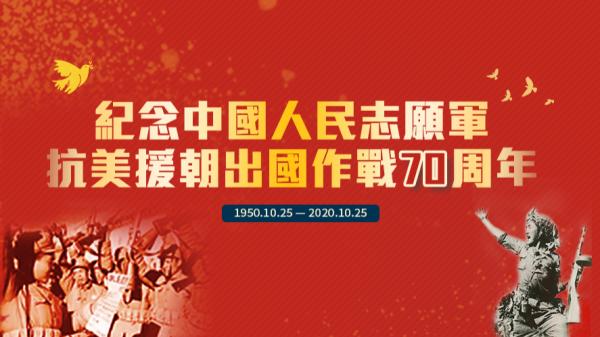 紀念中國人民志願軍抗美援朝出國作戰70周年
