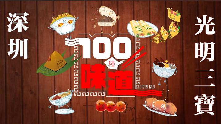 100種味道|深圳也有本土美食! 「光明三寶」你食咗未?