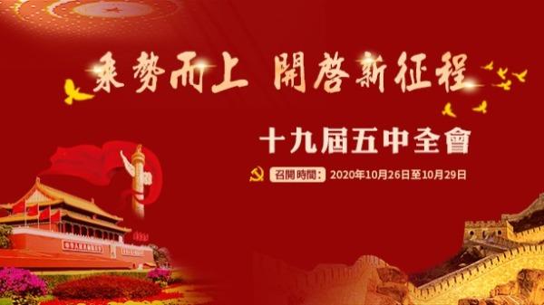 十九屆五中全會 - 香港文匯網