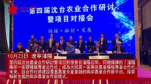 兩岸首個種植專業合作社瀋陽揭牌 搭建全產業鏈平台