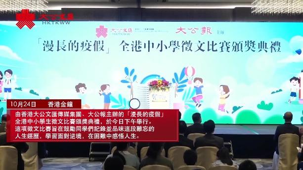 香港青少年「疫境」感悟——「漫長的疫假」全港中小學徵文比賽頒獎典禮