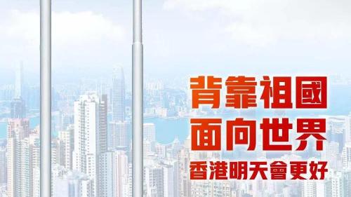 人民日報:「十四五機遇」香港不能等也等不起
