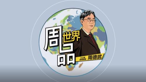 周品世界EP11|為何受到高等教育的美國華人選擇支持特朗普?