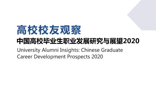報告:中國僱傭比同比增11% 高校畢業生首選深造