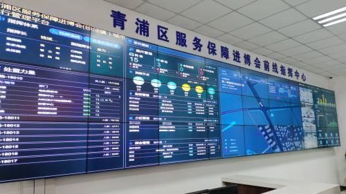科技助力保障進博會 「一網統管」平台推進智慧服務