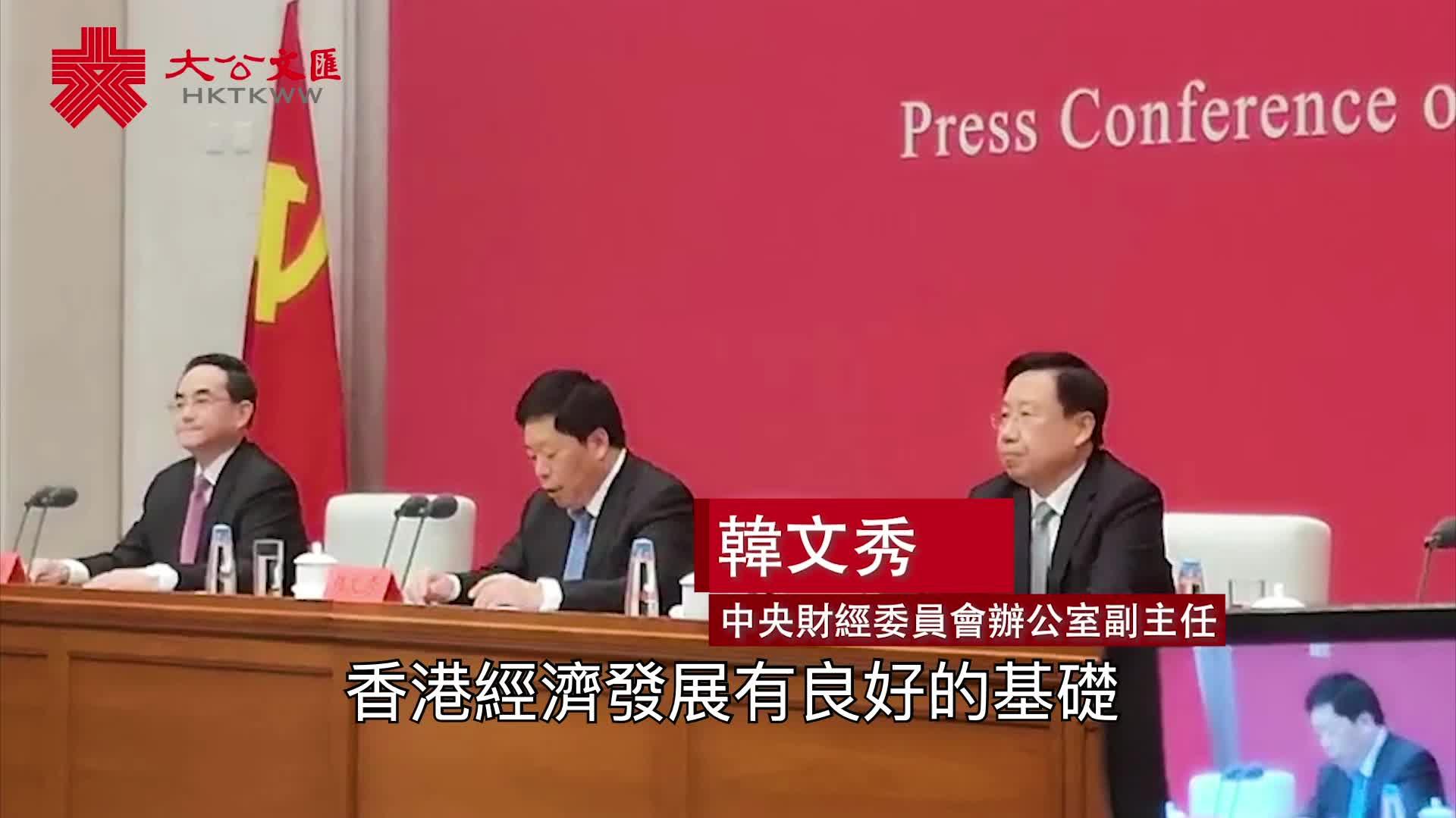 「十四五」時期 中央將進一步支持香港鞏固提升競爭優勢