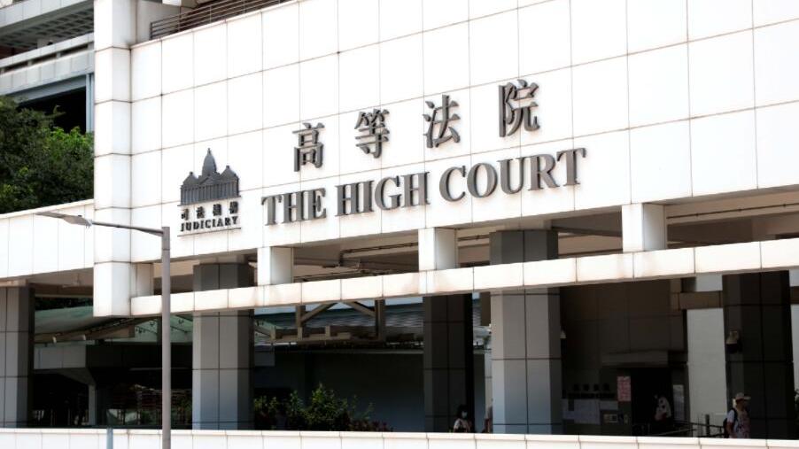 高院頒臨時禁制令 禁起底司法人員及家人