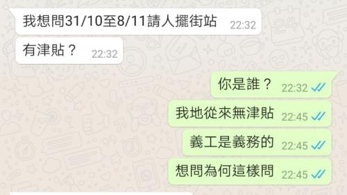 監察議會 |「黃絲」群組造謠民建聯現金聘義工 周浩鼎:已報警處理