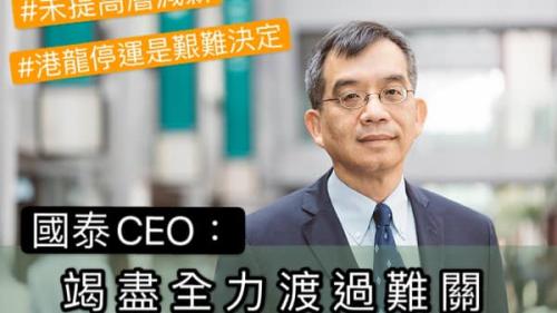 國泰CEO發信會員 指會盡力渡過難關