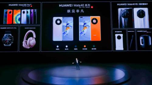 華為旗艦產品Mate40系列國內正式發布 售價較國外低三成