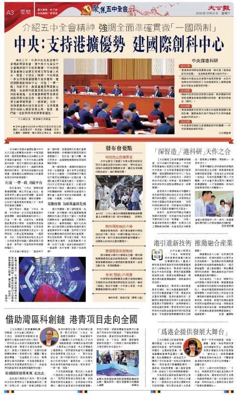 中央:支持港擴優勢 建國際創科中心