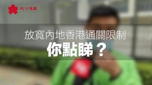 街訪|放寬內地香港通關  市民有咩睇法?