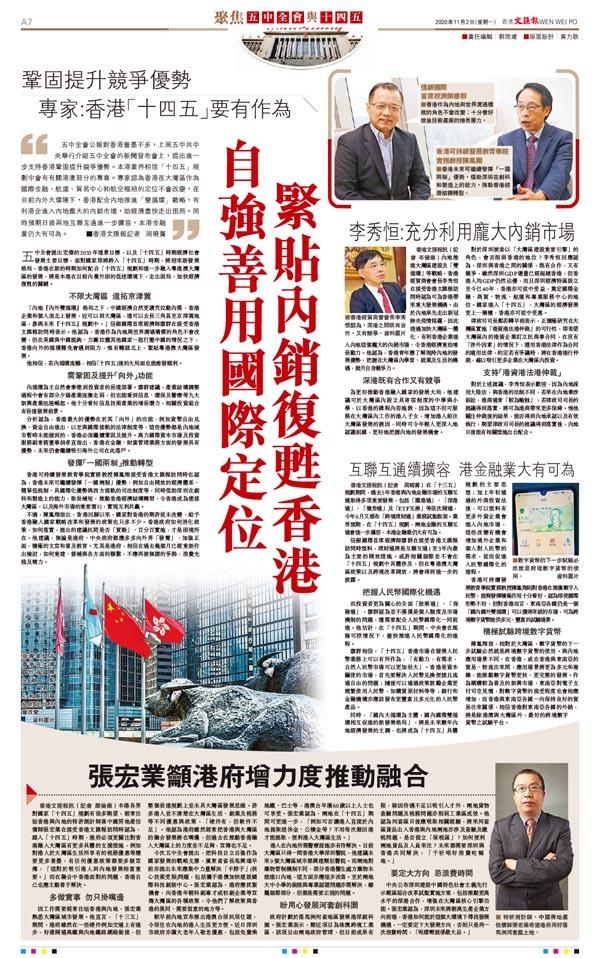 【聚焦五中全會與十四五】自強善用國際定位 緊貼內銷復甦香港