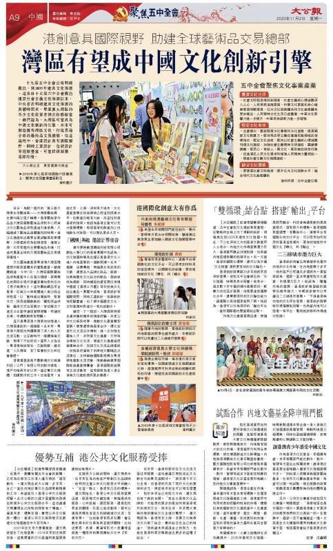 粤港澳大湾区有望成中国文化创新引擎