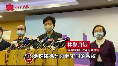 林鄭:內地豁免港人檢疫視乎本港防疫成效