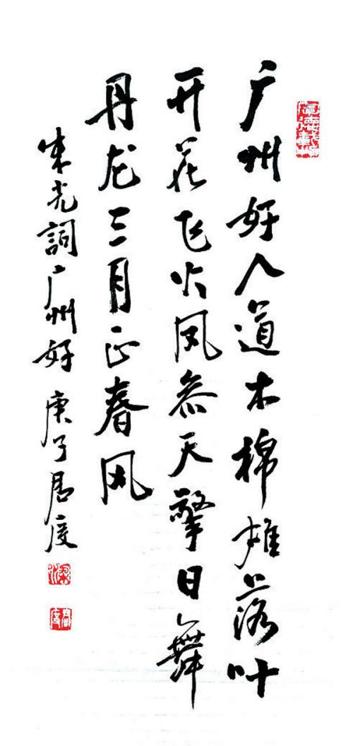 【愉韻度曲】簡體字書法與篆刻