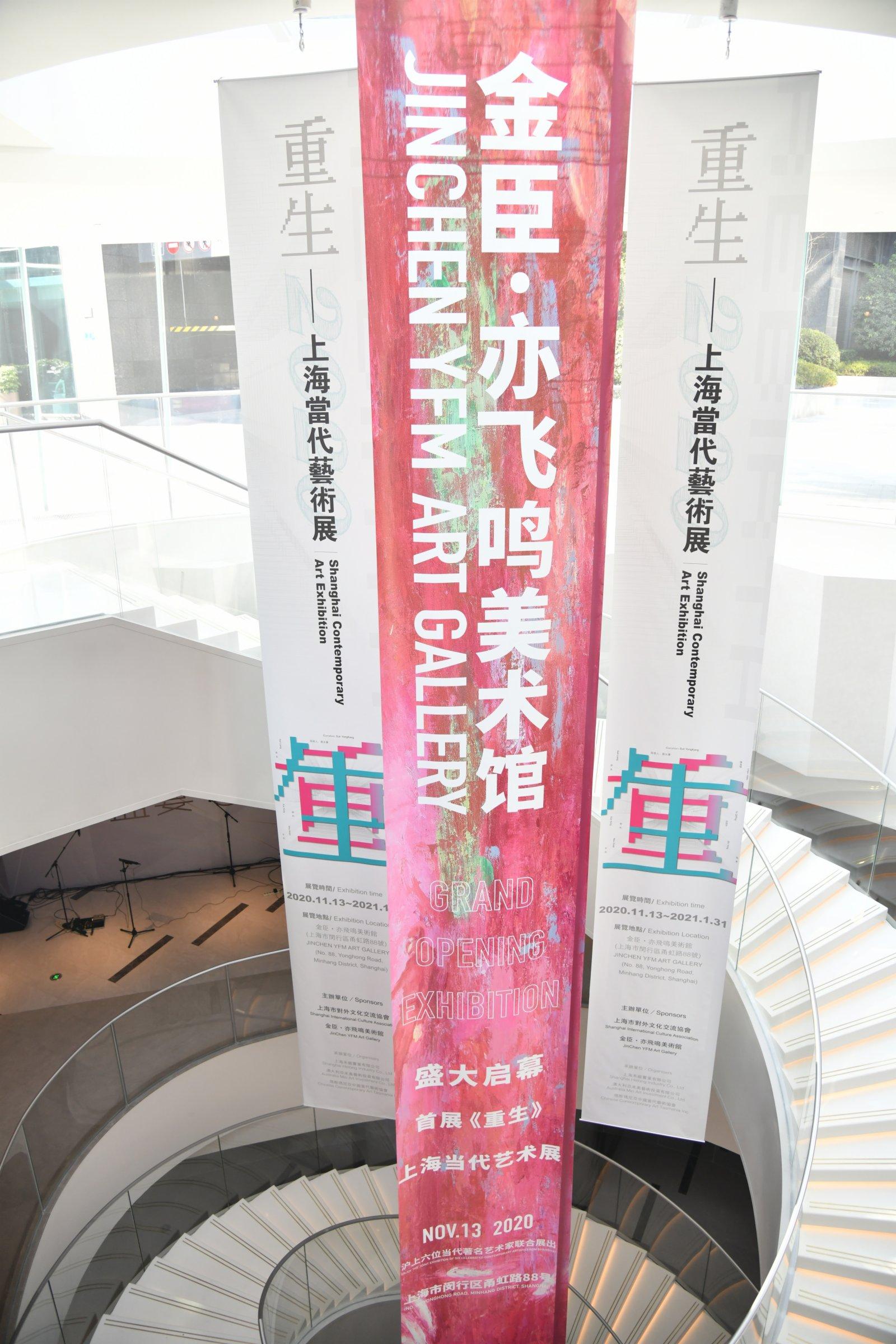 金臣·亦飛鳴美術館,也是對陳逸飛逝世15年最好的紀念。記者張帆 攝