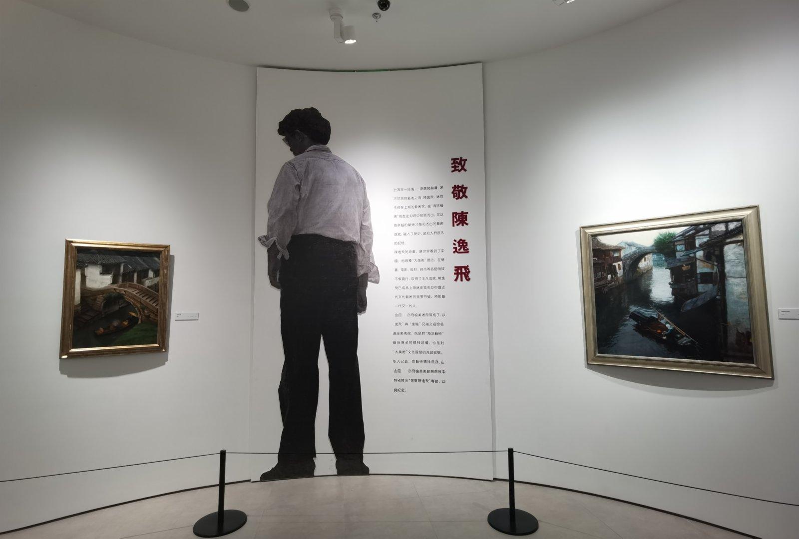美術館內有專門致敬陳逸飛的空間。記者張帆 攝
