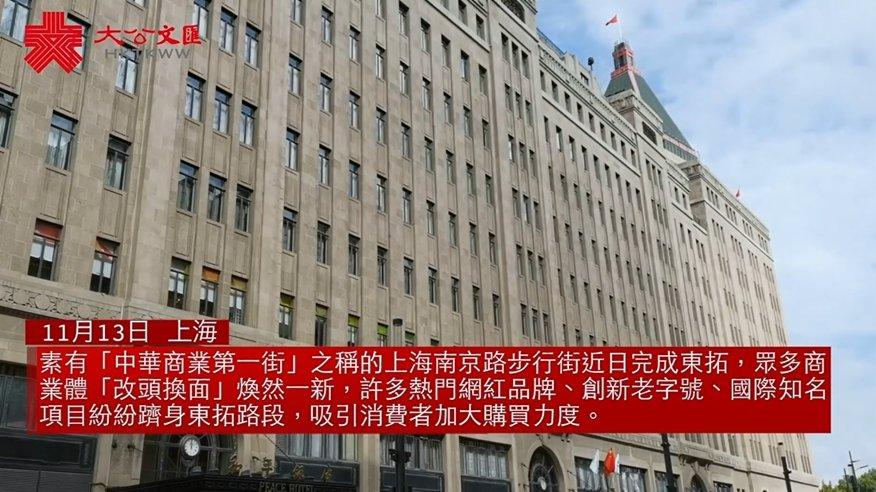 「中華商業第一街」東拓竣工 全路段商戶林立直通外灘
