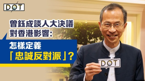 曾鈺成談人大決議對香港影響:怎樣定義「忠誠反對派」?