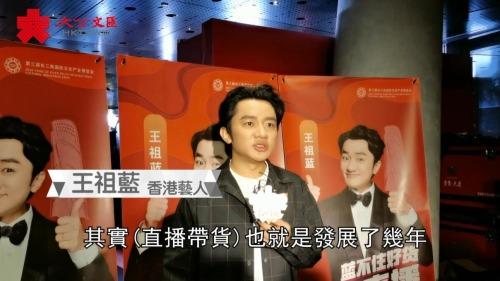 長三角文博會上海舉行 王祖藍助力首場直播帶貨