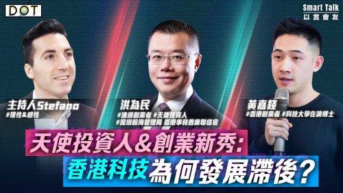 以言會友|天使投資人&創業新秀:香港科技為何發展滯後?