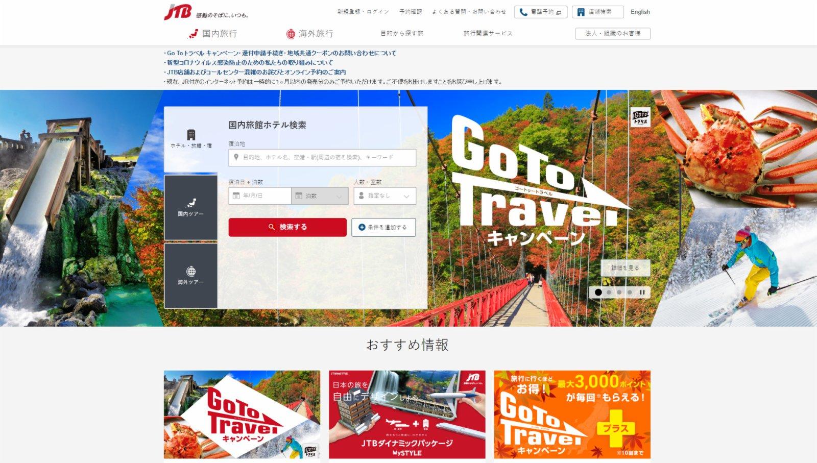 日本龍頭旅行社JTB宣布裁員6500人