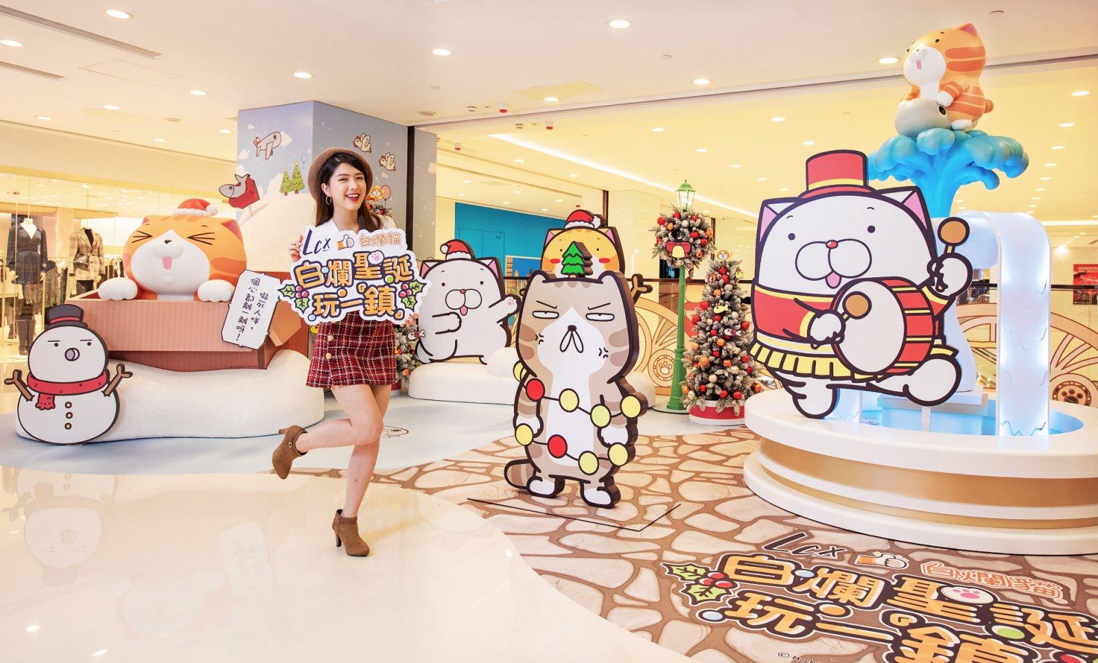 來自台灣的超人氣LINE貼圖角色白爛貓,聯同一眾好友著起聖誕裝束抵達海港城LCX的歐陸小鎮,一解大家久未旅行之苦。5大聖誕打卡位包括「白爛玩一鎮機場」、「白爛噴泉廣埸」、「白爛魔法陣」、「貓式溜冰場」及「白爛博物館」,白爛貓可愛的裝扮加上搞怪的廣東話潮語,與大家度過百厭好玩的聖誕! (主辦方供圖)