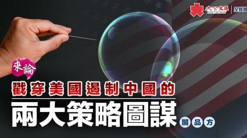 來論|戳穿美國遏制中國的兩大策略圖謀