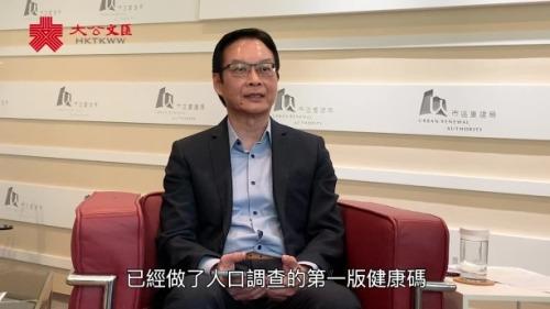 韋志成:「安心出行」有助恢復正常生活