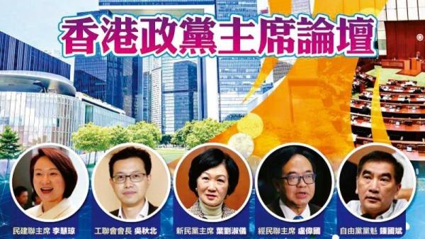 回放 | 香港政黨主席論壇