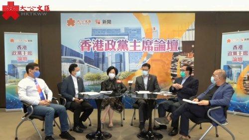 「香港政黨主席論壇」今舉行建制力量暢談政黨角色