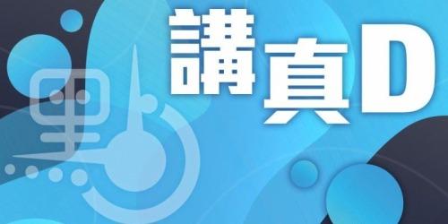 講真D|香港法官不可以被批評嗎?