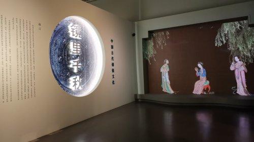 「鏡裏千秋——中國古代銅鏡文化」展覽今開幕