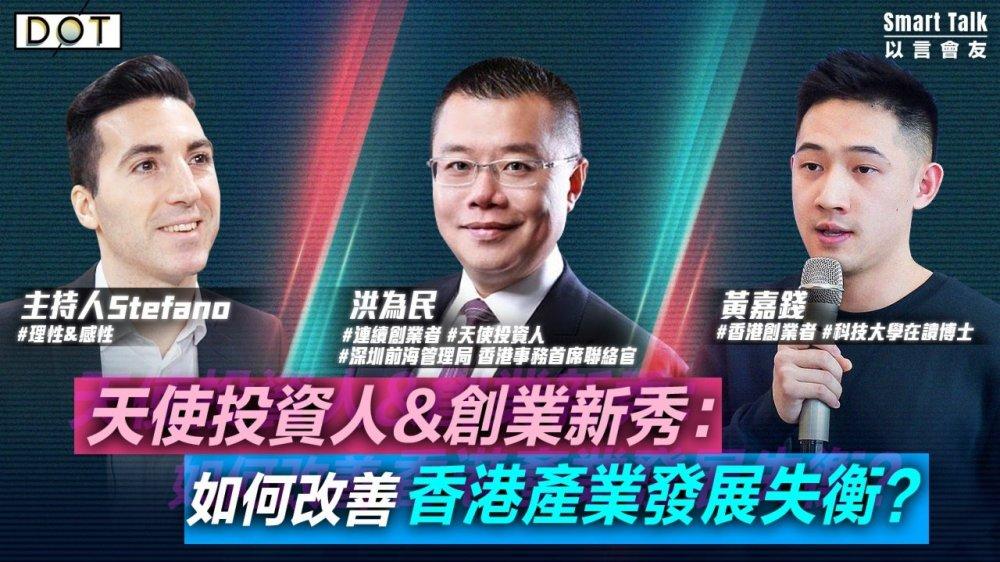 以言會友|天使投資人&創業新秀:如何改善香港產業發展失衡?