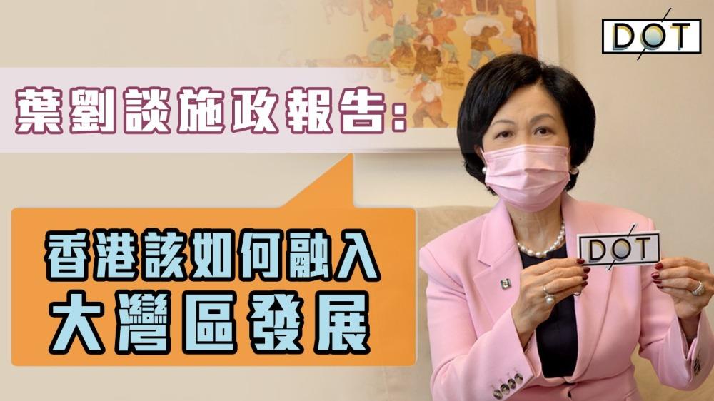 獨家專訪|葉劉談施政報告:香港應如何克服挑戰融入大灣區發展?