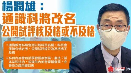 楊潤雄:通識科將改名 公開試評核及格或不及格
