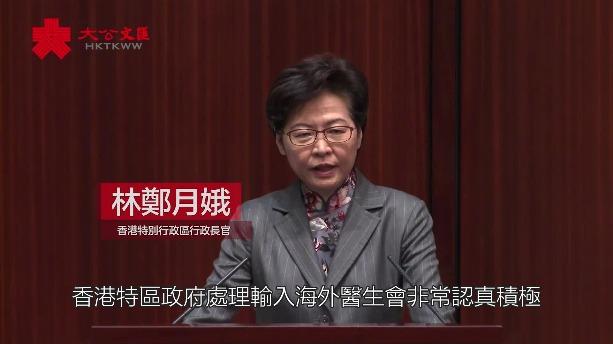林鄭:研究輸入海外醫生回港執業 紓緩醫護人手不足