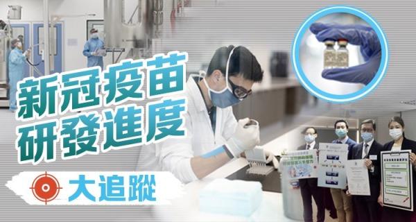 新冠疫苗 研發進度 大追踪