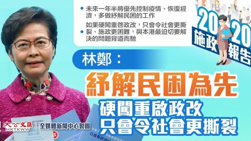 林鄭:紓解民困為先 硬闖重啟政改只會令社會更撕裂