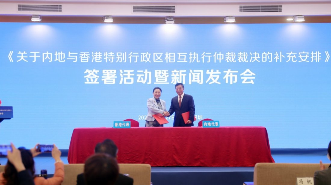 內地香港簽署仲裁裁決補充安排