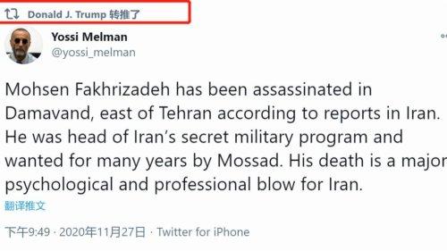 伊首席核科學家遭暗殺 特朗普轉以記者推文